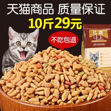 猫粮10斤5kg海洋三文鱼味幼猫食20大包成猫流浪猫咪主粮老年宠物