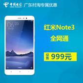 【限广东农村淘宝】Xiaomi/小米 红米Note3 全网通 电信4G 裸机