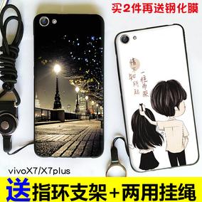 米奈 vivox7手机壳软防摔步步高x7plus硅胶套全包男女款挂绳磨砂
