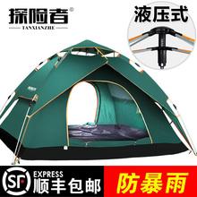 探险者全自动液压弹簧帐篷户外3-4人套装家庭防雨双人2人双层野营