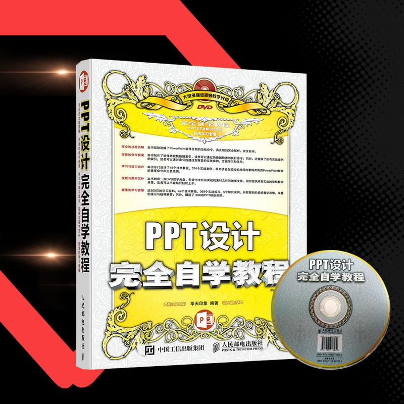 正版书籍 PPT设计完全自学教程(附光盘) 华天印象 计算机 网络 家庭与办公室用书 微软Office 计算机办公软件书籍 PPT从入门到精通