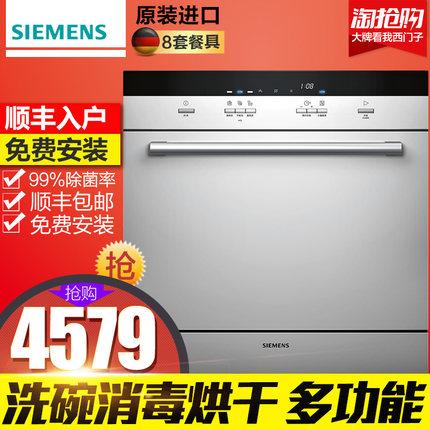 西门子SC73M810TI洗碗机怎么样?有谁用过啊质量靠谱吗