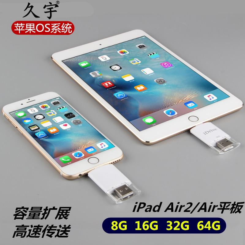 苹果iPad Air 2平板 U盘Pro扩展卡iPad 5/6 mini4/3/2/1存储盘64G
