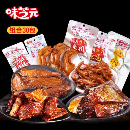 味芝元香辣鱼尾鱼排渔翅卤鸭掌系列组合30包 湖南特产小吃零食