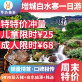 保险 门票 含往返交通 导游 双旦超值价 广州增城白水寨一日游图片