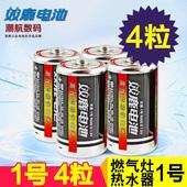 4颗双鹿电池1号电池包邮大号电池R20一号电池热水器燃气灶电池