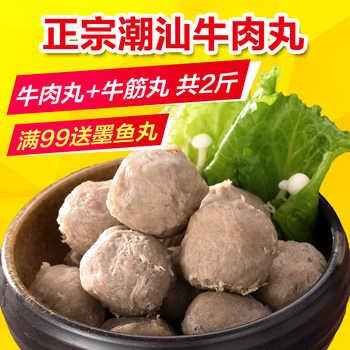潮汕牛肉丸套餐(牛肉丸500g+牛筋丸500g)券后79元包邮