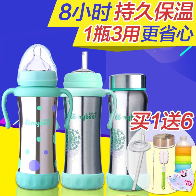 多米小熊婴儿保温奶瓶两用不锈钢宽口径宝宝防摔奶瓶正品吸管手柄