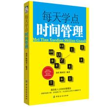管理书籍 企业团队市场营销销售技巧管理书籍 领导力番茄时间管理书时间整理术经营管理书籍 管理学书籍 管理书籍每天学点时间管理