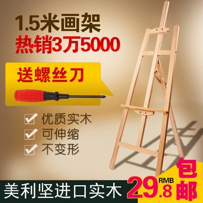 1.5米松木实木 画架木制写生广告小展示架油画美术素描画板支架式