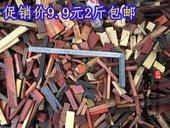 9.9元 diy木料 2斤 红木小料 包邮 处理 下脚料 红木边角料 特价