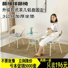 阳台桌椅休闲椅藤椅茶几五件套 户外藤椅三件套 仿藤桌椅组合