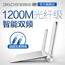 磊科360无线路由器5G双频1200M家用WIFI高速光纤大功率智能穿墙