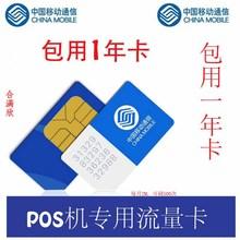 正品移动poss机包年流量卡 每月2MB可刷卡600次 终身售后