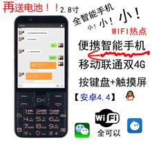 直板按键智能小手机安卓电信移动联通双卡4G全网通老人机WIFI热点