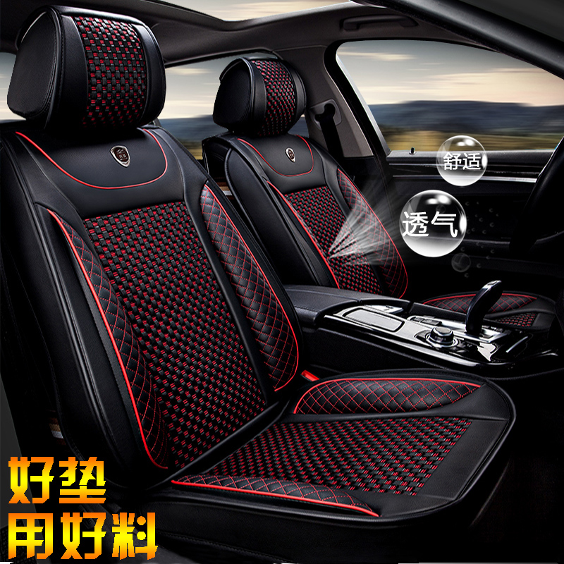 GS座套宝骏博越博瑞冰丝坐套垫四季远景汽车 新帝豪吉利GL