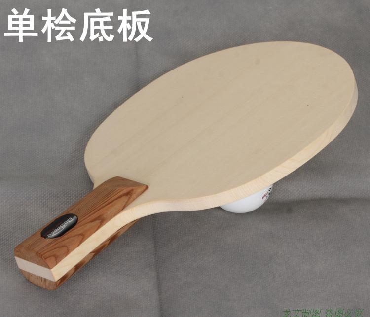 乒乓球拍底板 桧木实木 乒乓板 直拍ppq长胶单桧整桧 乒乓球底板