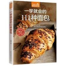 面包制作大全 烘焙书入门 面包制作入门书籍 制作教程步骤方 做面包 5本28.8元 111种面包 一学就会 同系列3本18元
