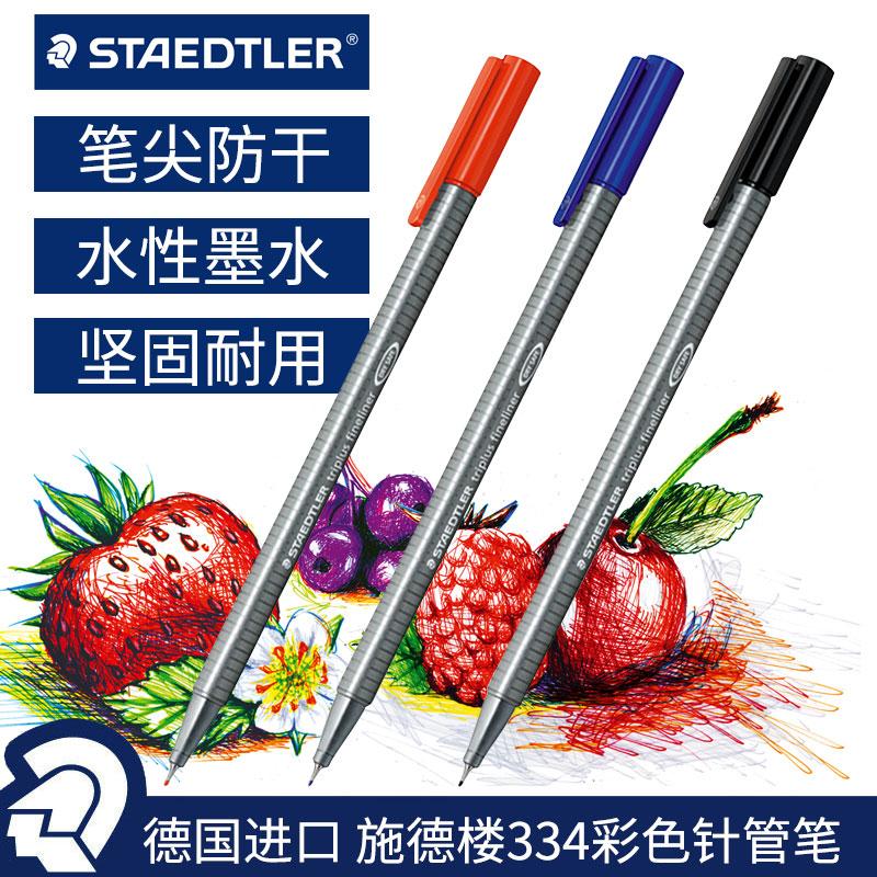 德国施德楼勾线笔334 0.3mm彩色针管笔纤维笔 勾线笔 草图笔