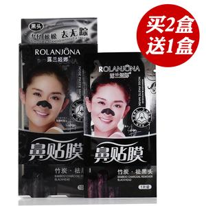 买2送1露兰姬娜竹炭去黑头鼻膜鼻贴祛吸黑头去粉刺收缩毛孔男女
