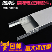 颂余 镀锌桥架金属桥架槽式桥架电缆桥架线槽 100*50*0.8mm