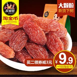 【每日币抢】哎呦喂红葡萄干新疆特产红香玫瑰提子干特产新货500g