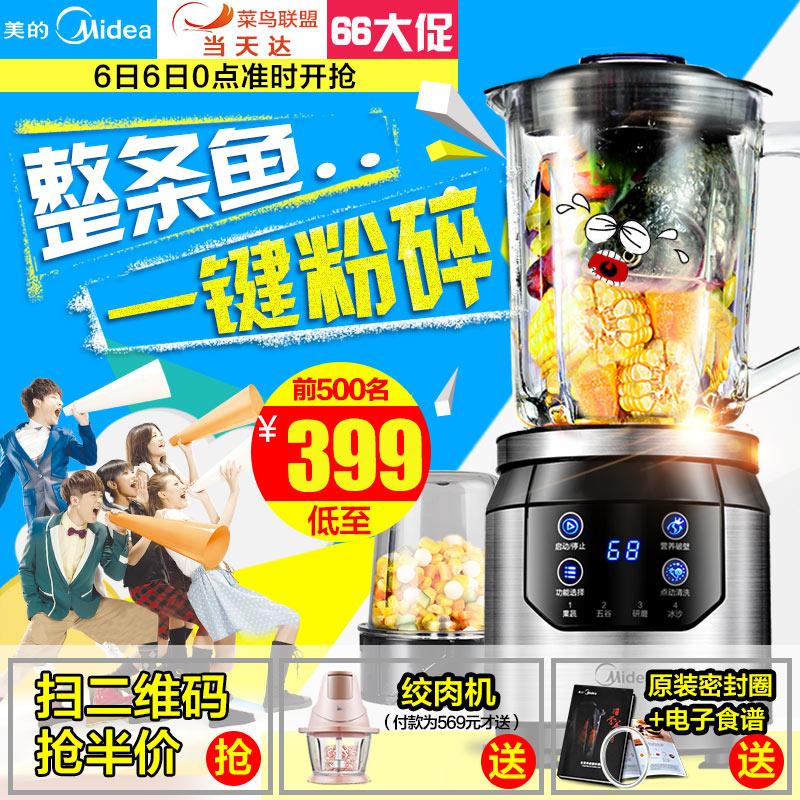 Midea/美的 MJ-BL80Y21 多功能破壁料理机家用全自动搅拌机果汁机