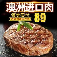 闲功夫澳洲进口家庭牛排套餐团购10片新鲜牛肉菲力黑椒刀叉包邮