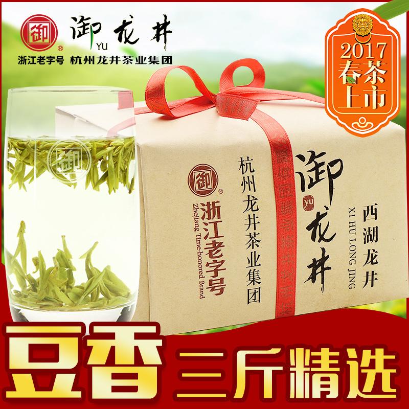 茶叶龙井西湖 可名 新茶御牌特级明前 绿茶 散装春季