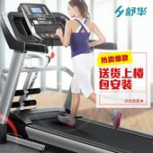 舒华SHUA跑步机 家用智能静音折叠迷你单多功能健身器材SH-9119