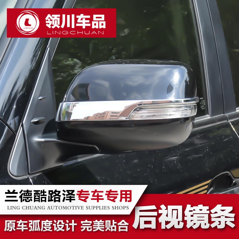 专用于08-17款丰田兰德酷路泽LC200后视镜罩 倒车镜饰条 亮条改装