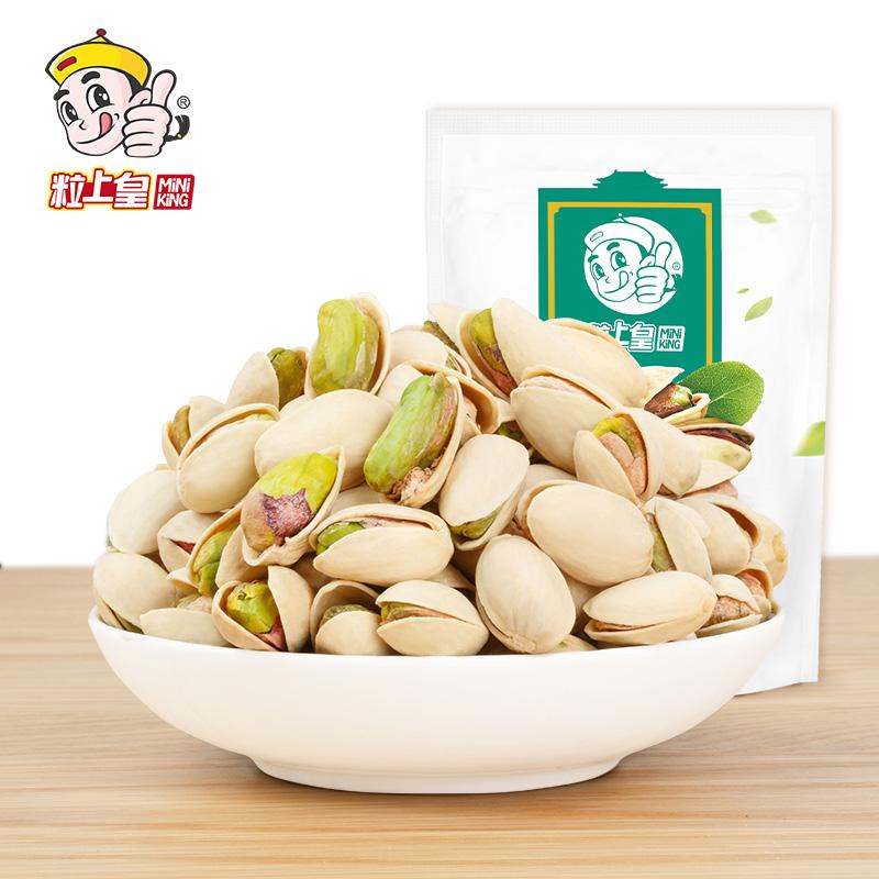 【粒上皇-原色开心果210g】休闲零食坚果特产干果无漂白