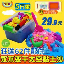 可爱号太空火星玩具沙子宝宝5斤套装超轻粘土彩泥儿童橡皮泥无毒