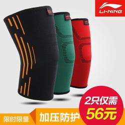 李宁夏季运动护膝薄透气篮球跑步羽毛球登山骑行户外健身护具男女