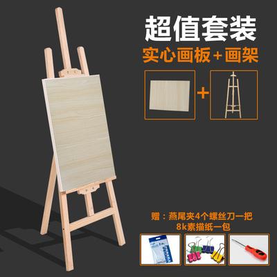 1.45米实木画架画板套装4k实心画板画架木制素描写生绘画美术用品