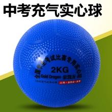 充气实心球2公斤中考专用中小学标准训练达标1kg橡胶耐磨铅球考试