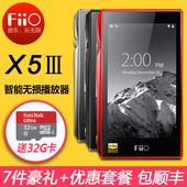 FiiO/飞傲X5三代 X5III安卓无损HIFI便携DSD音乐MP3播放器蓝牙