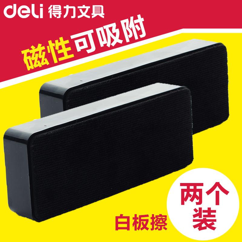 得力磁性白板擦 可吸附白板刷 黑板擦 优质无尘粉笔擦画板擦 2个