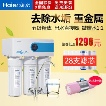 海尔净水器家用净水机直饮纯水机