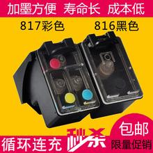 适用惠普墨盒816黑色817彩色hp4308f22881218d24683938墨盒
