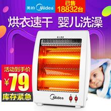 美的取暖器小太阳家用 电暖器烤火炉迷你节能暖风机烘衣机烘干