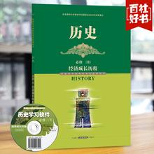岳麓版高中历史必修二 高一历史必修2教材经济成长历程  岳麓书社2016新版 含光盘