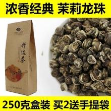2017年新茶徽邹茉莉花茶特级茉莉龙珠浓香型黑珍珠茶叶250克