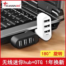 源欣usb分线器扩展多接口笔记本电脑2.0hub高速转换OTG无线集线器