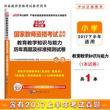 【2017下半年】中公2017国家教师资格考试 小学 教育教学知识与能力真题及预测试卷