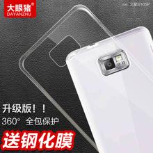大眼猪三星i9105P手机壳硅胶9108手机套透明软套I9100G超薄S2外壳