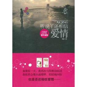 听说丫还相信爱情:不靠谱失恋大妞的繁华爱情 刘璐  新华书店正版畅销图书籍