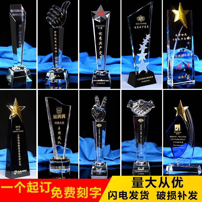 水晶奖杯奖牌大拇指五角星比赛奖牌纪念品授权牌现货定制定做厂家