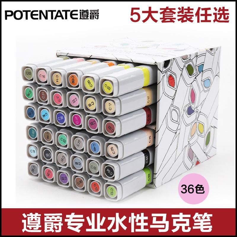 遵爵POTENTATE 水性双头彩色马克笔12 24 36 48 60 84色套装包邮