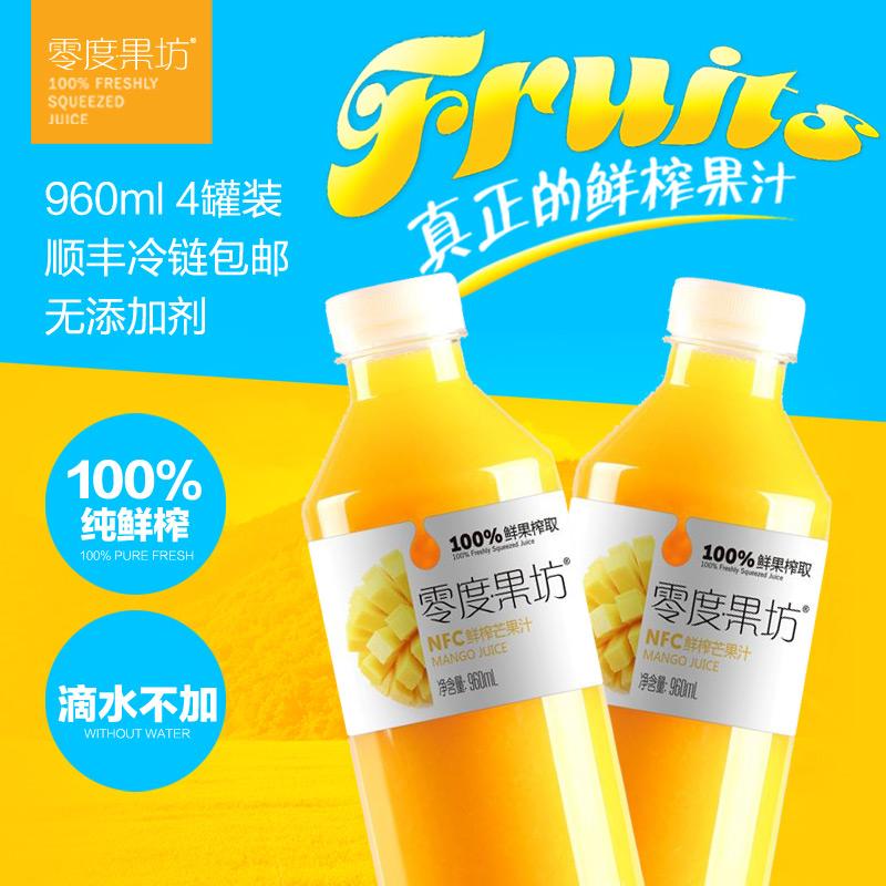 零度果坊 100%纯鲜榨芒果汁NFC零添加 分享装960ml*4瓶